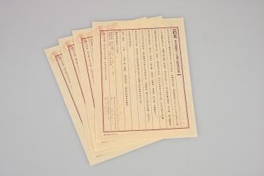 信紙、傳單