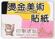 ■ 美術紙燙金貼紙 ■