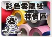 彩色雲龍紙特價區